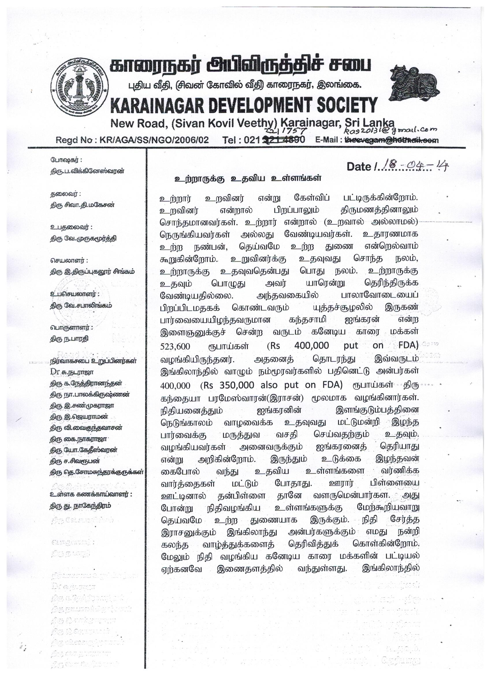 Ainkaran donation letter page 1