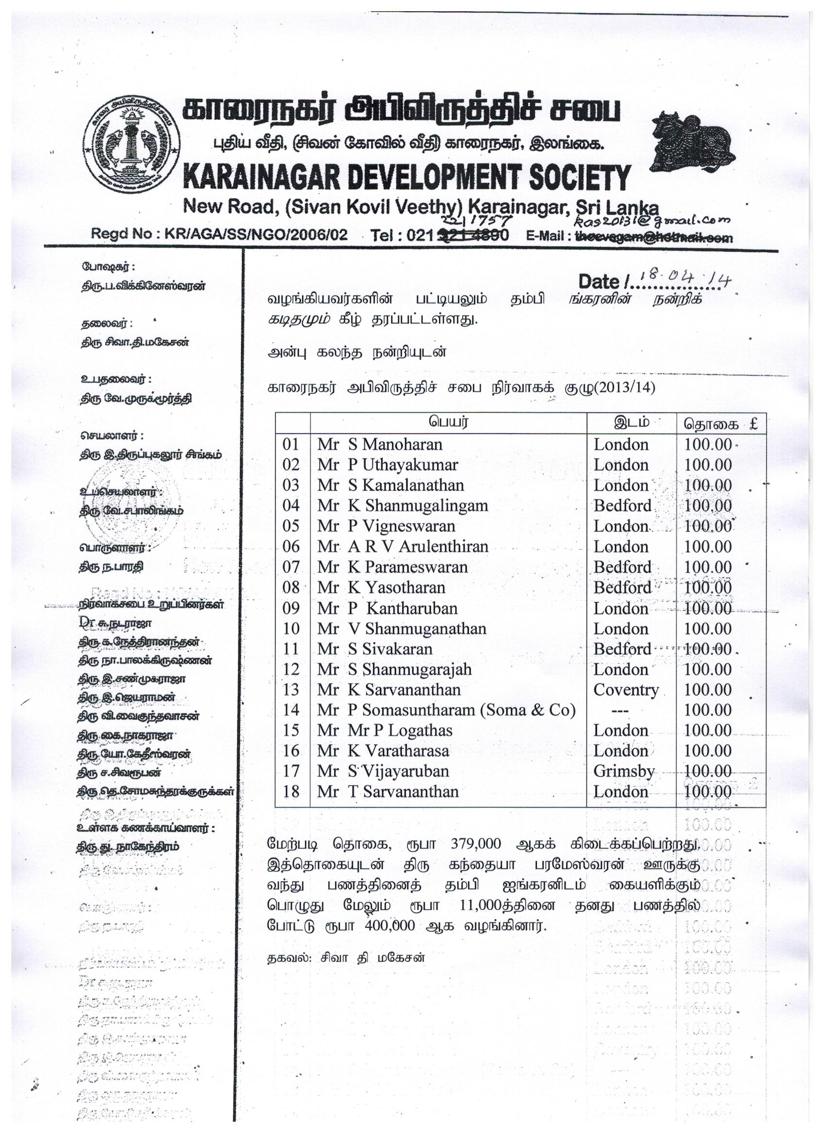 Ainkaran's Donation Letter page 2