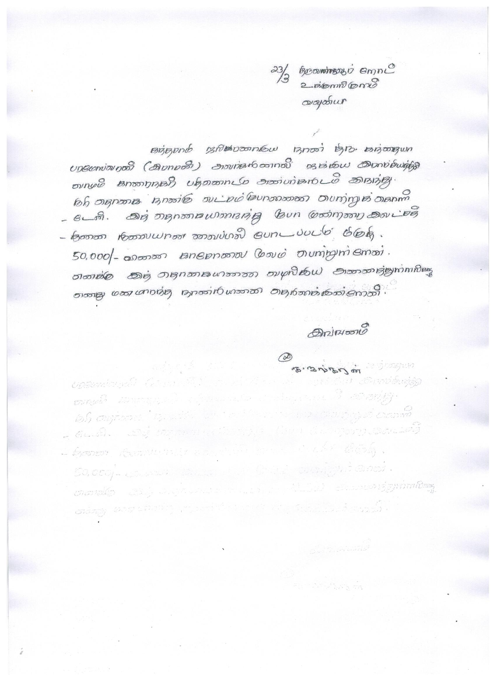 Ainkaran's letter of thanks